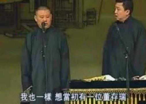 郭德纲曾调侃英烈 而央视刚批评了他的弟子