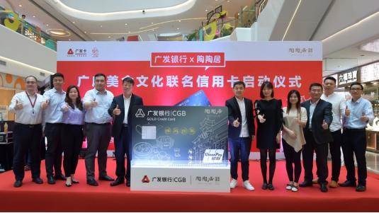 广发银行推出首张广府美食文化主题信用卡