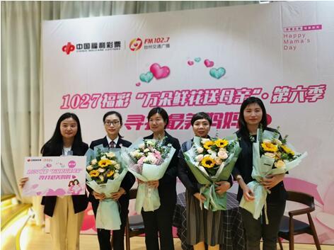 台州:万朵鲜花送母亲第6季―寻找最美妈妈