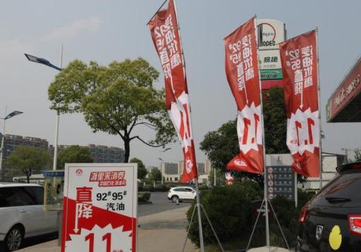 中石油和中石化多家加油站临时促销 现在将油箱加满能省60多元钱