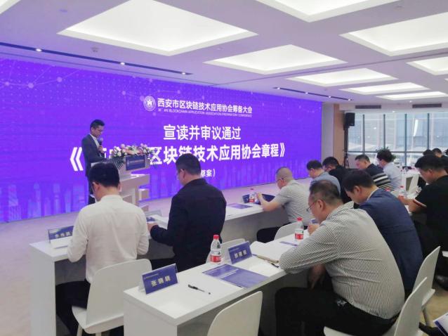 西安市区块链技术应用协会筹备大会开幕