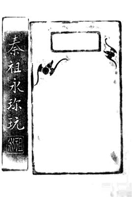 """秦祖永珍玩""""双福""""端砚鉴赏"""