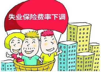 5月1日起 山东省继续阶段性降低失业保险费率由1.5%降至1%