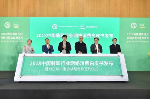 《2018中国翡翠行业网络消费白皮书》发布