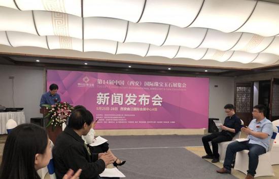 第14届中国(西安)国际珠宝玉石展览会将于5月底开幕