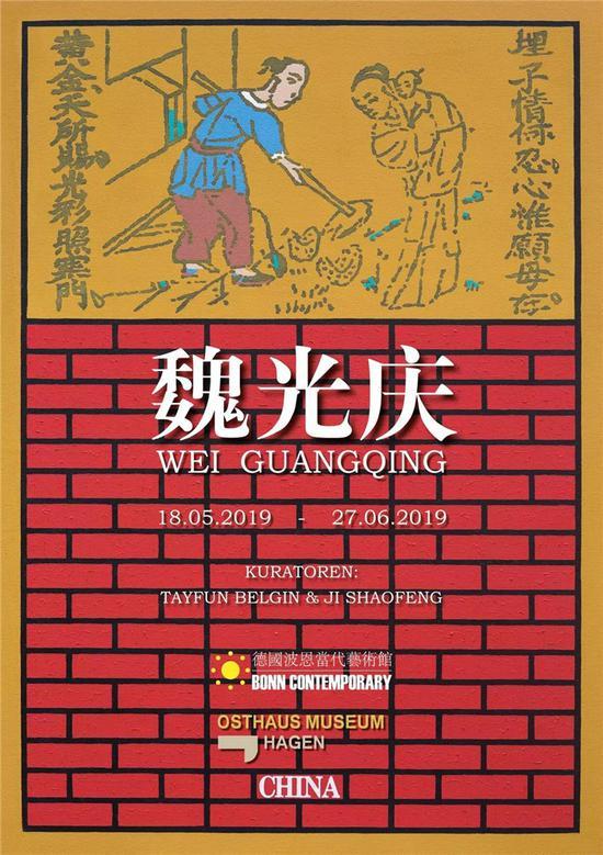"""""""傅中望&魏光庆""""将在德国波恩当代艺术馆开幕(图1)"""