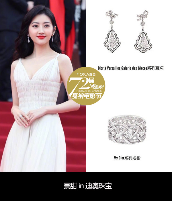第72届戛纳电影节红毯上 明星们的珠宝首饰才是最大的亮点