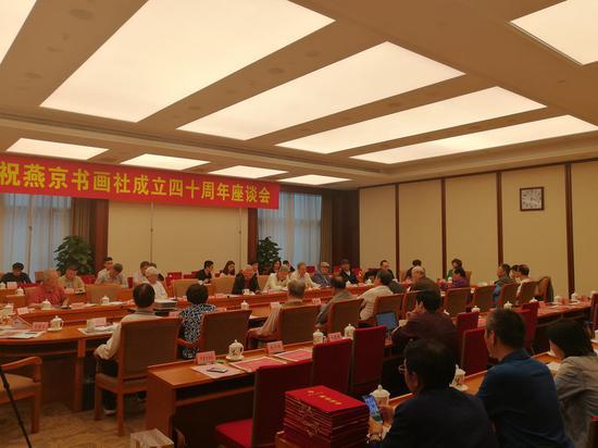 燕京书画社成立四十周年座谈会成功举办