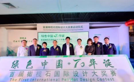首届橄榄石国际设计大奖赛在京举行