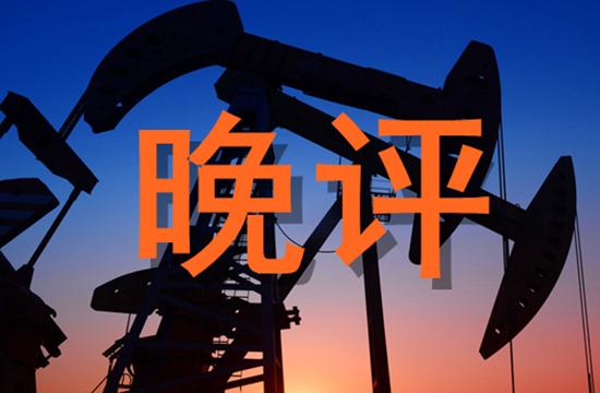 2019年5月20日原油价格晚间交易提醒