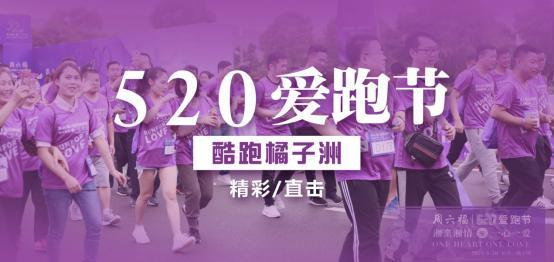 """周六福携手壹基金举办""""湘亲湘情·一心一爱""""520爱跑节"""