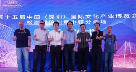 深圳首届国际琥珀公盘隆重开幕