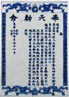 """明景泰罗如墉青花""""奉天勅命""""牌鉴赏"""