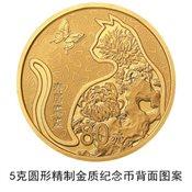2019吉祥文化金银币鉴赏