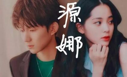 王源的女朋友是欧阳娜娜吗
