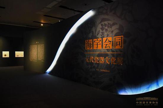 揭开元代瓷器在中外文化交流史上的独特地位