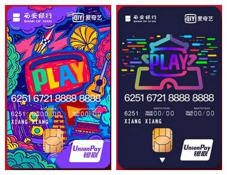 西安银行爱奇艺联名信用卡惊喜上线