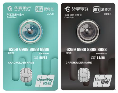 华夏爱奇艺悦看联名信用卡颜值权益双升级