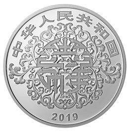 """2019吉祥文化 """"喜上眉梢""""30克银币鉴赏"""