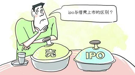 ipo与借壳上市的区别