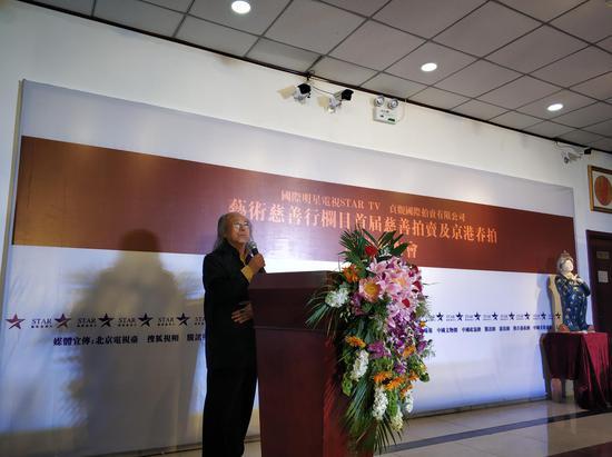 贞观国际首届慈善拍卖会及京港春季拍卖会新闻发布会在京举行