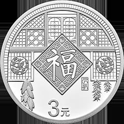 这5枚贺岁纪念银币 让你找回儿时的许多记忆