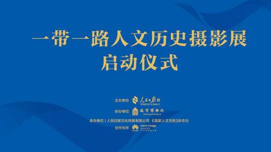 """""""一带一路""""人文历史摄影展启动仪式在京举行"""