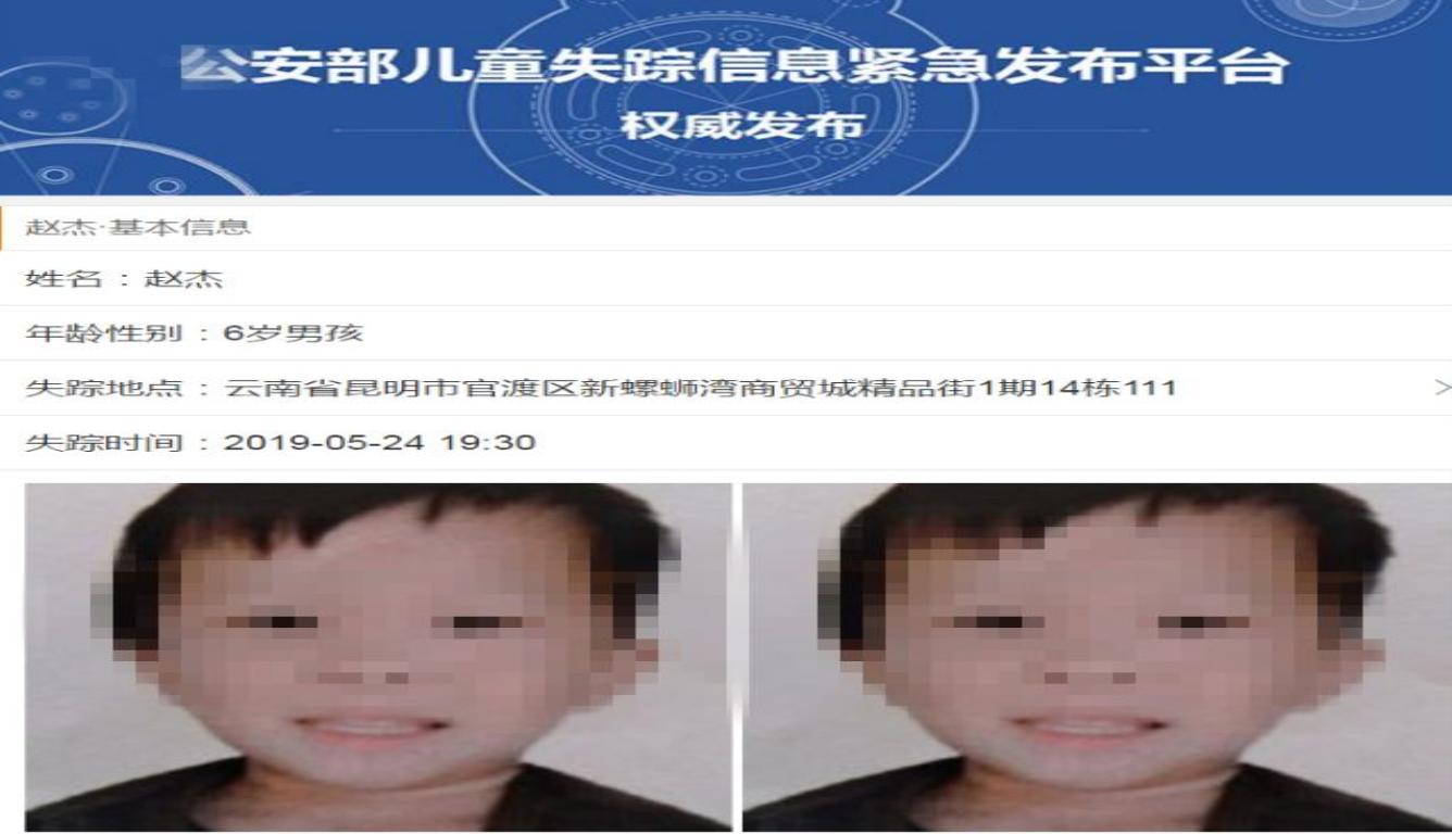 昆明失踪男童死亡 母亲回忆失踪前细节诡异