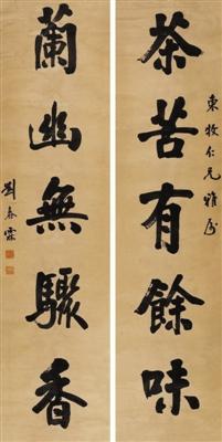 中国历史上的最后一位状元刘春霖与他的行楷五言联