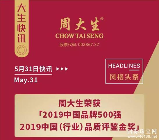 """周大生斩获""""2019中国品牌500强""""和""""2019中国(行业)品质评鉴金奖"""""""