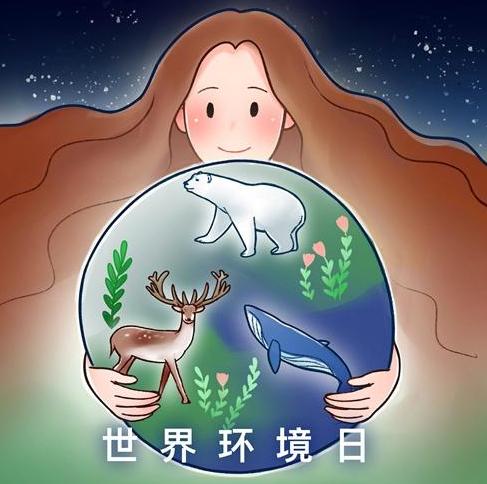 """世界环境日 以""""蓝天保卫战,我是行动者""""为主题吸引了世界的目光"""