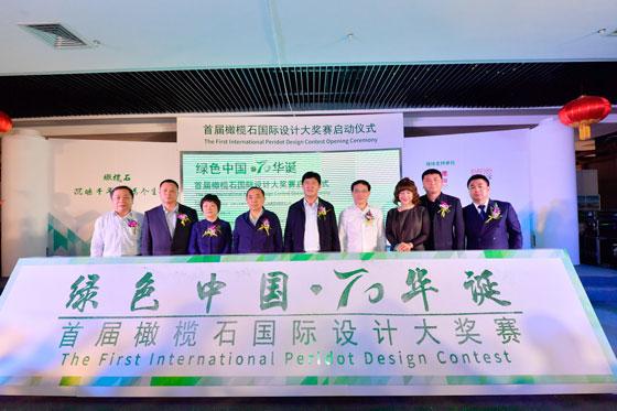 """""""绿色中国70华诞""""首届橄榄石国际设计大奖赛启动"""