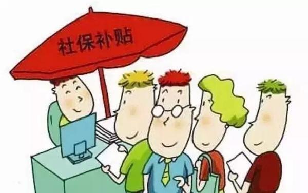 淄博市关于向领取失业保险金人员发放4月份价格临时补贴的通知