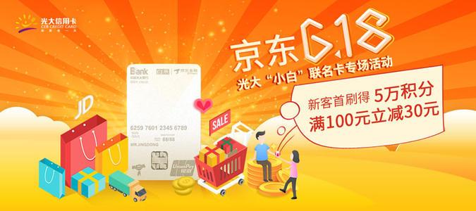 【周三优惠】光大银行京东小白卡满200-50元