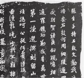 张照书法生涯的巅峰代表作品之一《石鼓歌》碑
