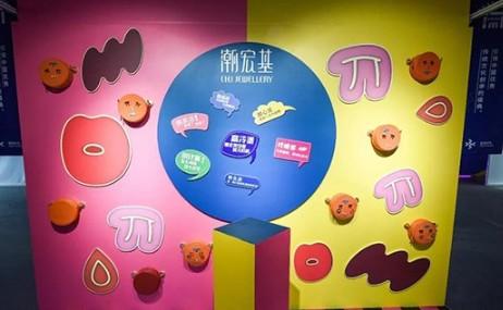 潮宏基珠宝受邀参加在上海举办的传统文化传承与创新的盛会