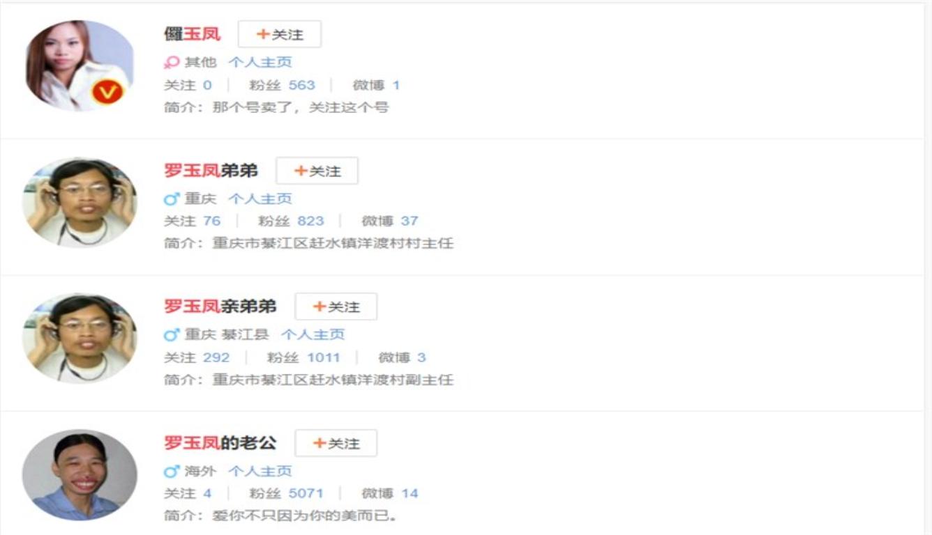 """罗玉凤微博被注销 目前尚不清楚是自行注销还是被""""封杀"""""""