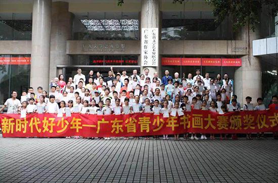 """""""新时代好少年·广东省青少年书画大赛""""隆重举行"""
