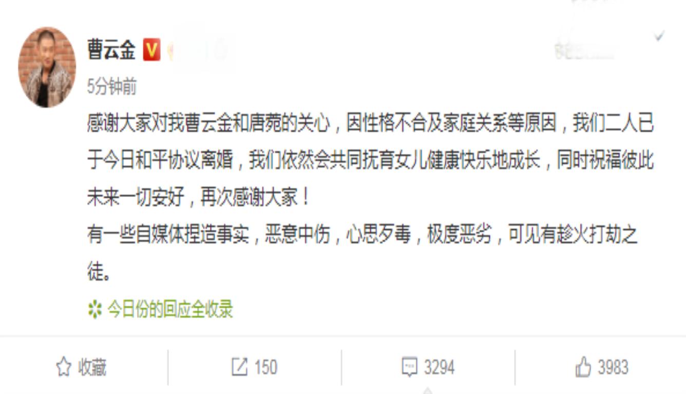 曹云金承认与唐菀离婚 称二人系和平协议离婚