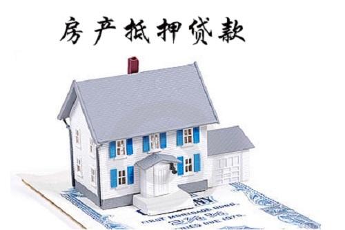 青岛首例 法拍房引入银行贷款方式