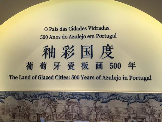 """""""釉彩国度——葡萄牙瓷板画500年"""" 让你与葡萄牙的历史和文化邂逅"""