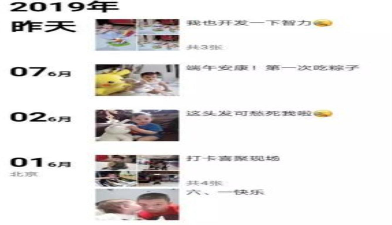 网曝曹云金朋友圈 现已长时间没发过与妻子相关的内容