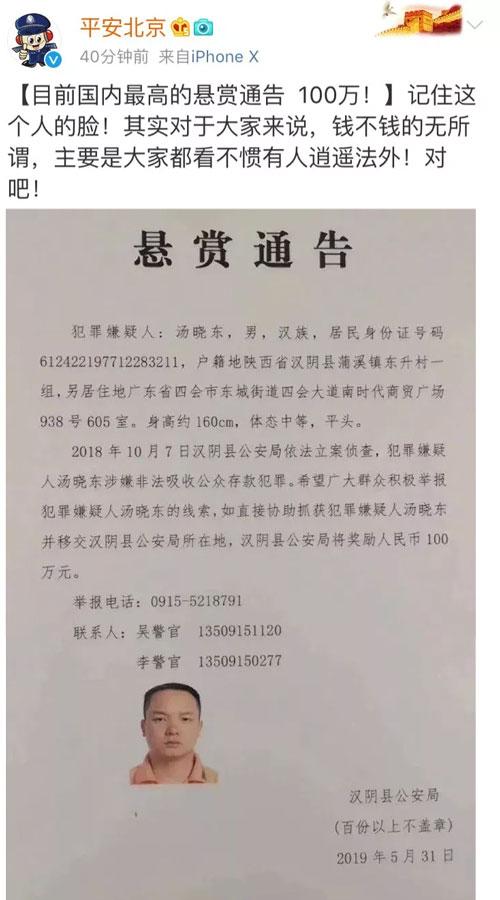 汉阴县悬赏百万元抓捕珠宝商汤晓东