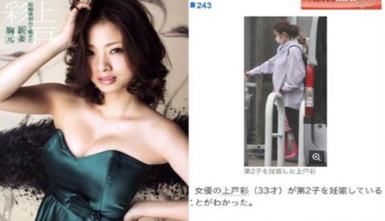 林志玲老公团体喜事 上户彩被爆怀2胎孩子将于下月出生