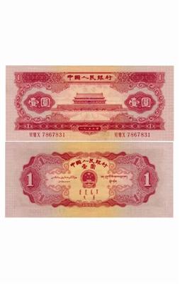 简述第二版人民币发行始末