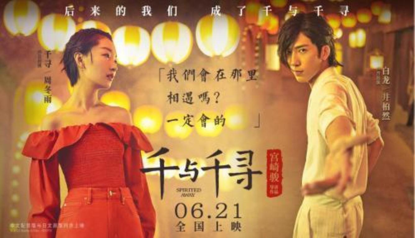 千与千寻配音阵容 将于6月21日在全国上映