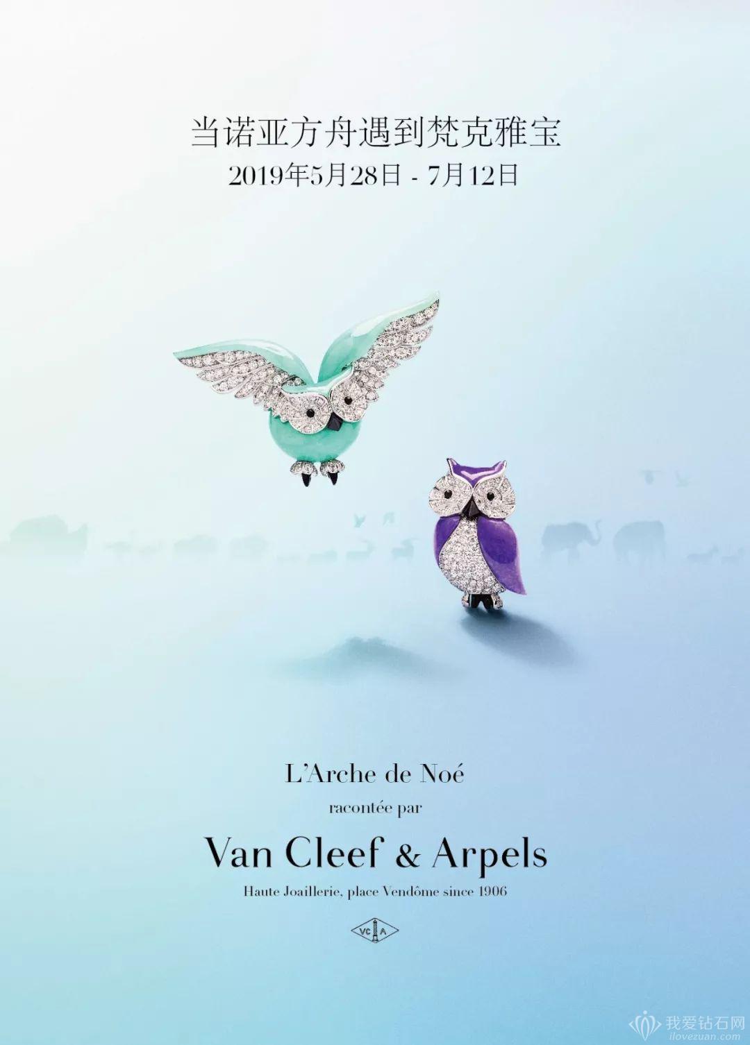 梵克雅宝汇聚每块土地上的动物爱侣 幻化成L'Arche de Noé高级珠宝系列