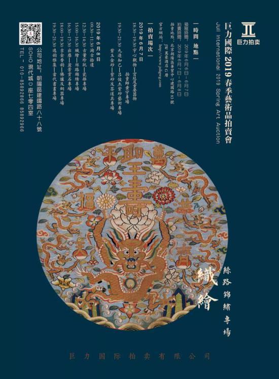 巨力国际2019春季艺术品拍卖会在京举行