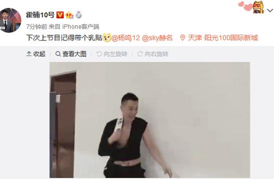 杨鸣跑男露点遭调侃:下次上节目记得带个乳贴