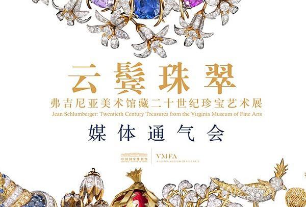 123件传奇珠宝设计师让.史隆伯杰的作品亮相中国国家博物馆